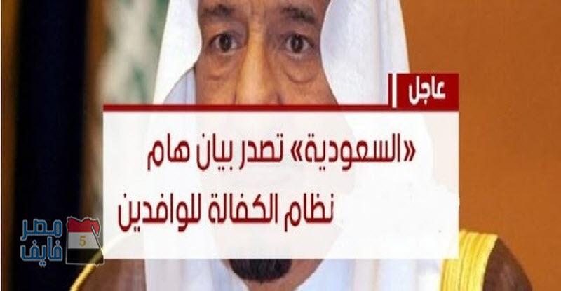 السعودية تقرر إلغاء « نظام الكفيل » بمنح « الإقامة المميزة »