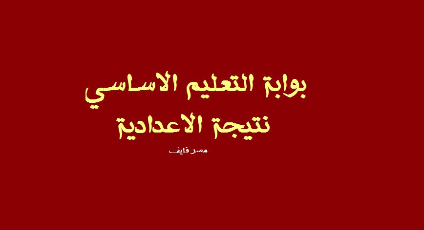 ظهرت هنا: نتيجة الشهادة الإعدادية محافظة القاهرة 2020 الترم الأول بوابة التعليم الأساسي