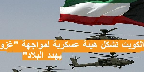 الكويت تُشَكّل لجنة من الجيش والشرطة والحرس الوطني والإطفاء والبيئة لمواجهة خطر يهدد البلاد وتوجه تحذيرات للمواطنين