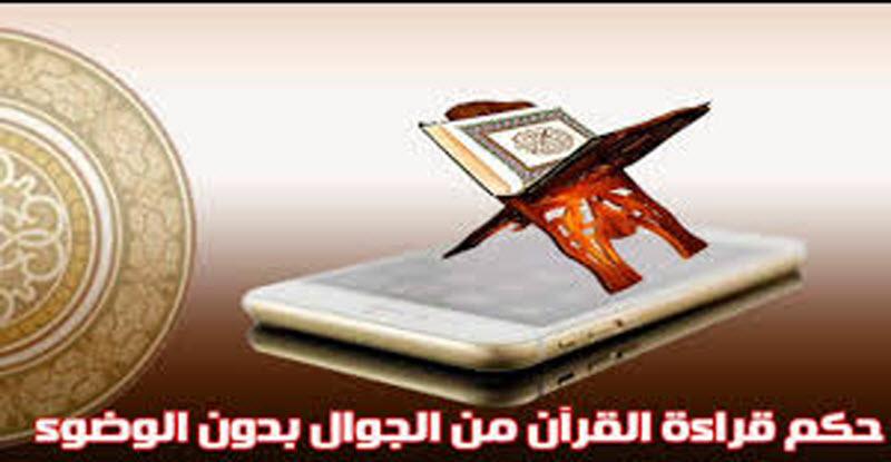 حكم قراءة القرآن من الموبايل وعلى غير وضوء