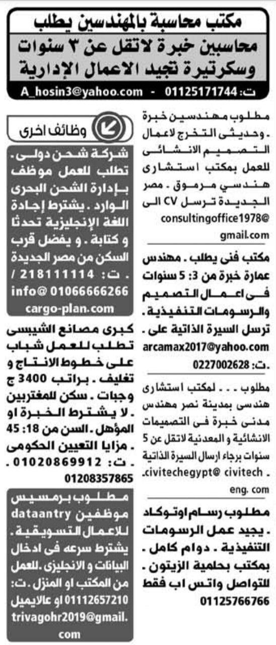إعلانات وظائف جريدة الوسيط اليوم الجمعة 10/5/2019 2