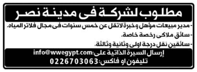 إعلانات وظائف جريدة الوسيط اليوم الجمعة 10/5/2019 3