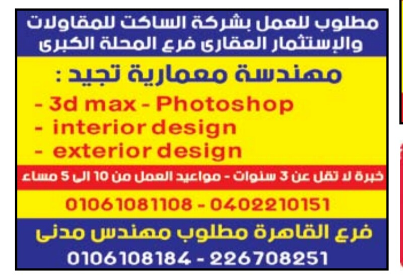 إعلانات وظائف جريدة الوسيط لجميع المؤهلات 14