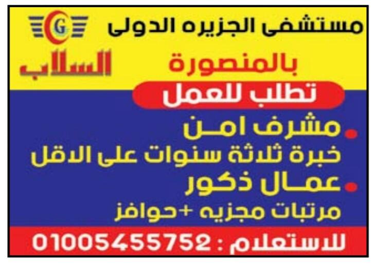 إعلانات وظائف جريدة الوسيط لجميع المؤهلات 15