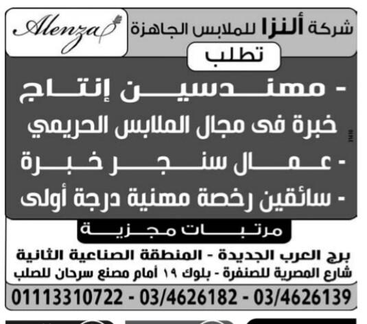 إعلانات وظائف جريدة الوسيط اليوم الجمعة 10/5/2019 15