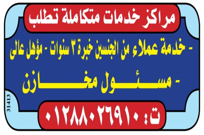 إعلانات وظائف جريدة الوسيط اليوم الجمعة 10/5/2019 17