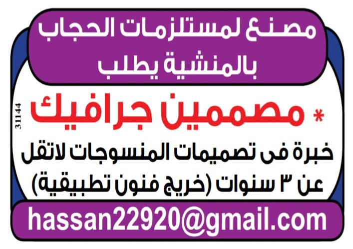 إعلانات وظائف جريدة الوسيط اليوم الجمعة 10/5/2019 18