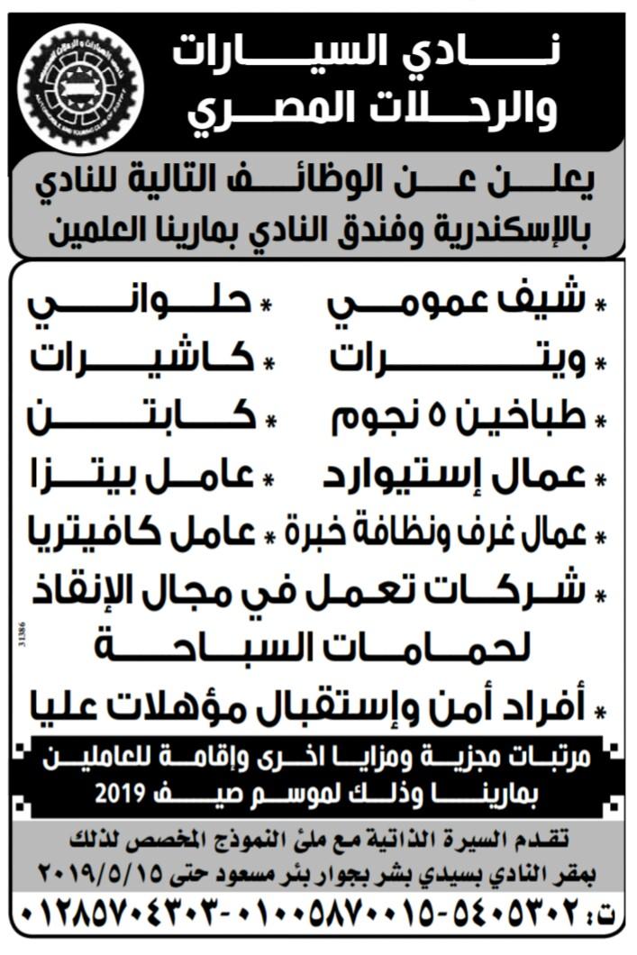 إعلانات وظائف جريدة الوسيط اليوم الجمعة 10/5/2019 5