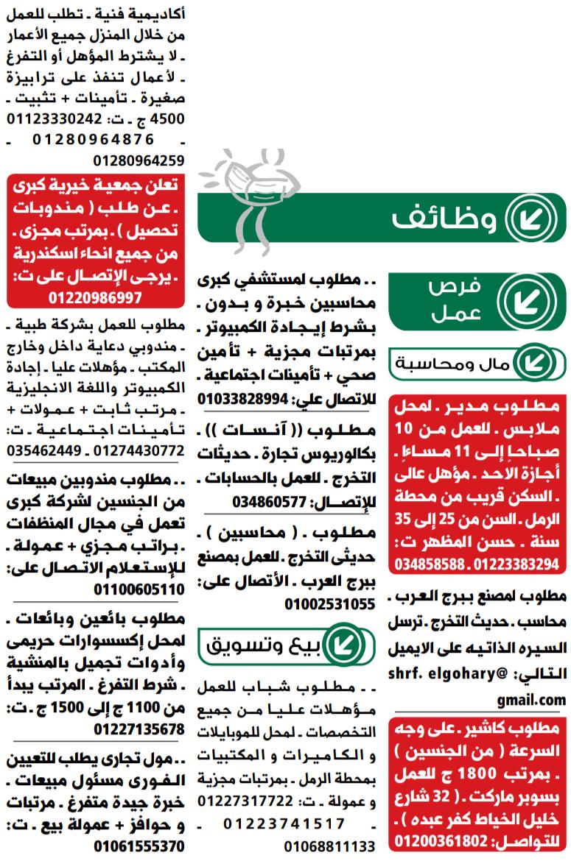 إعلانات وظائف جريدة الوسيط اليوم الجمعة 10/5/2019 6