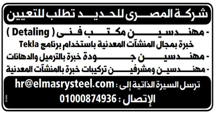 إعلانات وظائف جريدة الوسيط اليوم الجمعة 10/5/2019 7