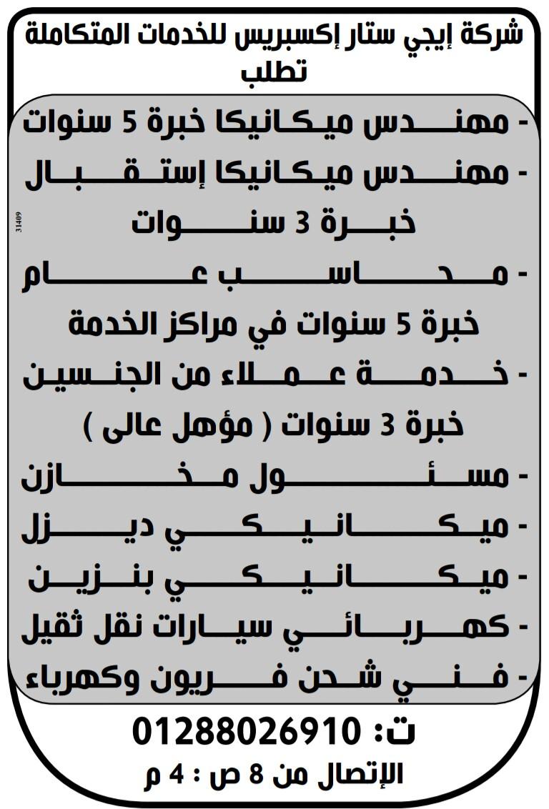 إعلانات وظائف جريدة الوسيط اليوم الجمعة 10/5/2019 9