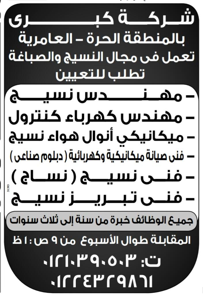 إعلانات وظائف جريدة الوسيط اليوم الجمعة 10/5/2019 12