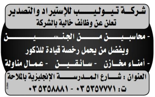 إعلانات وظائف جريدة الوسيط اليوم الجمعة 10/5/2019 14
