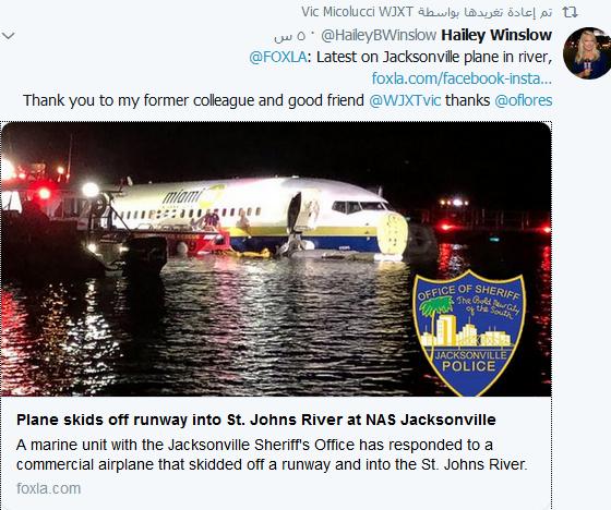 بالصور  سقوط طائرة بوينج 737 في نهر منذ قليل بأمريكا .. وبيان رسمي بالتفاصيل وعدد الركاب 2