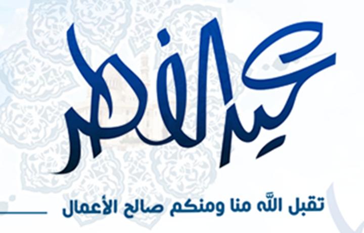 موعد أول أيام عيد الفطر وموعد صلاة العيد في مصر والمملكة العربية السعودية 8
