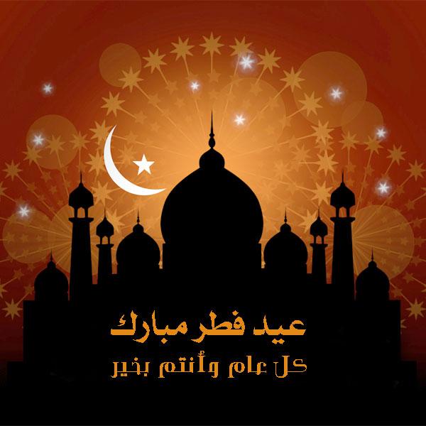 موعد أول أيام عيد الفطر وموعد صلاة العيد في مصر والمملكة العربية السعودية 7