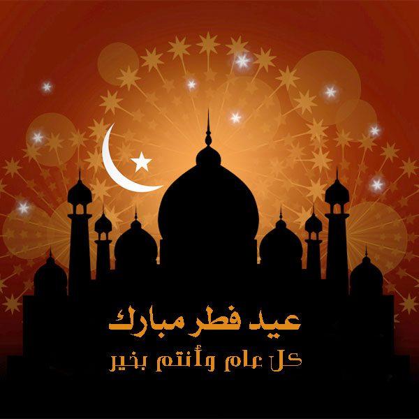 موعد أول أيام عيد الفطر وموعد صلاة العيد في مصر والمملكة العربية السعودية
