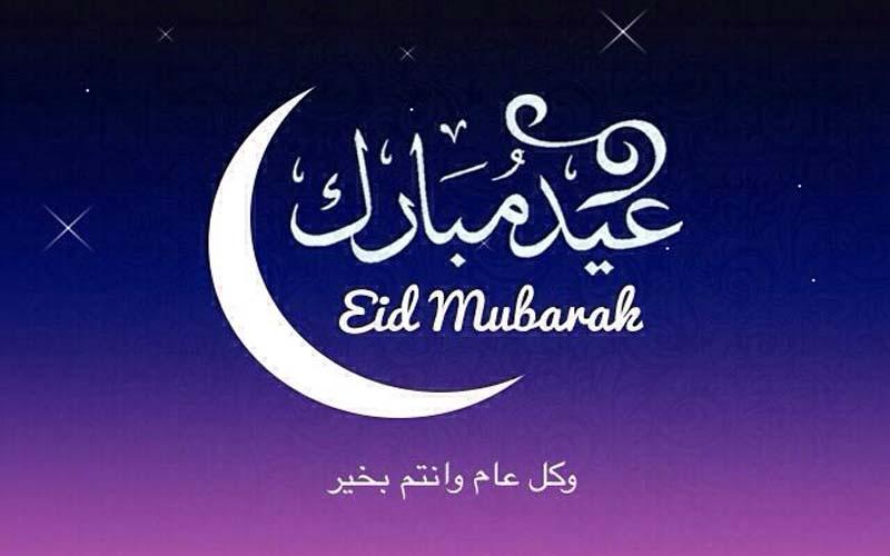 موعد أول أيام عيد الفطر وموعد صلاة العيد في مصر والمملكة العربية السعودية 6