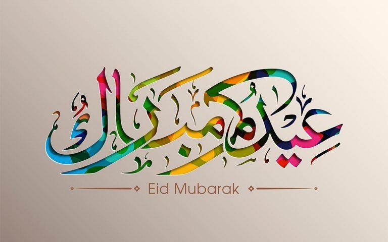 موعد أول أيام عيد الفطر وموعد صلاة العيد في مصر والمملكة العربية السعودية 5