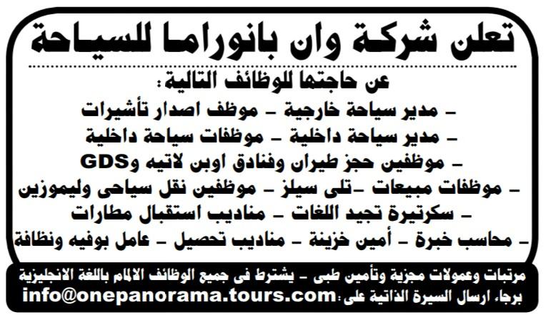 إعلانات وظائف جريدة الوسيط اليوم الاثنين 6/5/2019 15