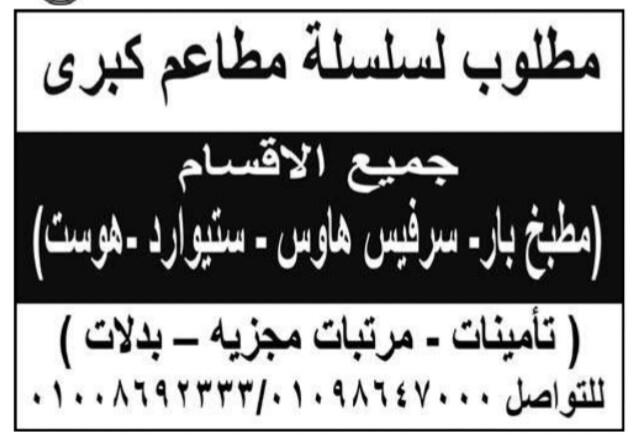 إعلانات وظائف جريدة الوسيط اليوم الجمعة 10/5/2019 20