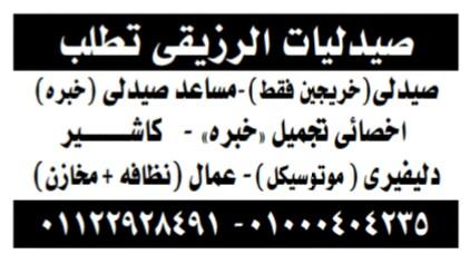 إعلانات وظائف جريدة الوسيط اليوم الجمعة 10/5/2019 21