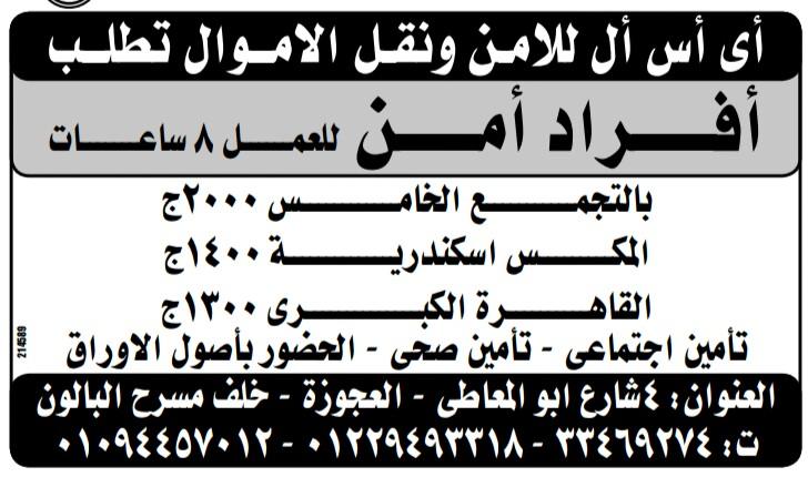 إعلانات وظائف جريدة الوسيط لجميع المؤهلات 18