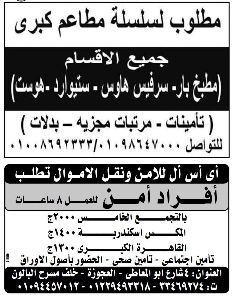 إعلانات وظائف جريدة الوسيط اليوم الاثنين 6/5/2019 17