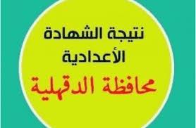 الآن نتيجة الشهادة الإعدادية 2019 محافظة الدقهلية