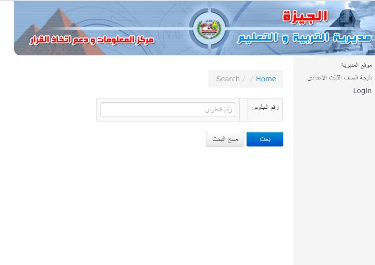 نتيجة الشهادة الإعدادية للفصل الدراسي الثاني 2019 محافظة الجيزة برقم الجلوس