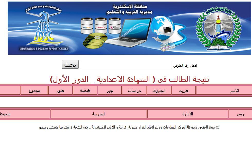 الأن أحصل على نتيجة الشهادة الإعدادية الترم الثاني 2019 محافظة الإسكندرية