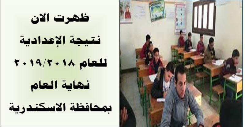 نتيجة الشهادة الاعدادية بالاسكندرية 2019