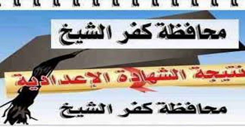 نتيجة الشهادة الاعدادية في محافظة كفر الشيخ 2019