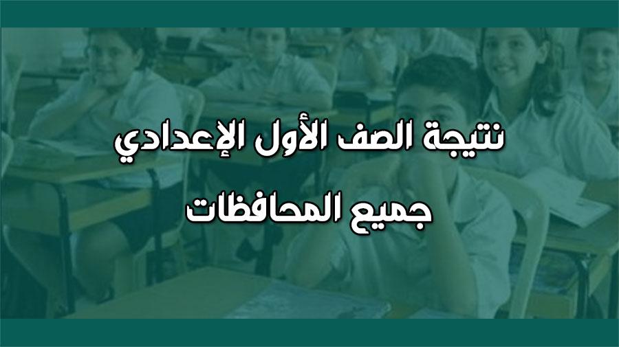 اعرف نتيجة الصف الأول الإعدادي برقم الجلوس 2019 …بوابة التعليم الأساسي