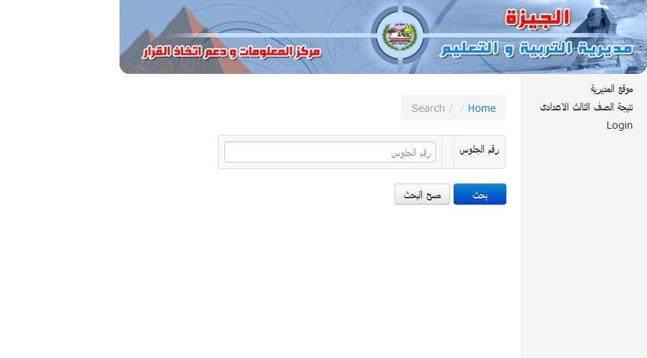 الأن أحصل على نتيجة الشهادة الإعدادية الترم الثاني 2019 محافظة الجيزة