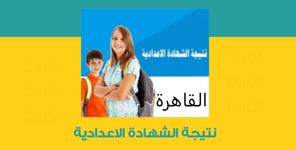 بدون عناء نتيجة إعدادية القاهرة برقم الجلوس البوابة الإلكترونية بالقاهرة
