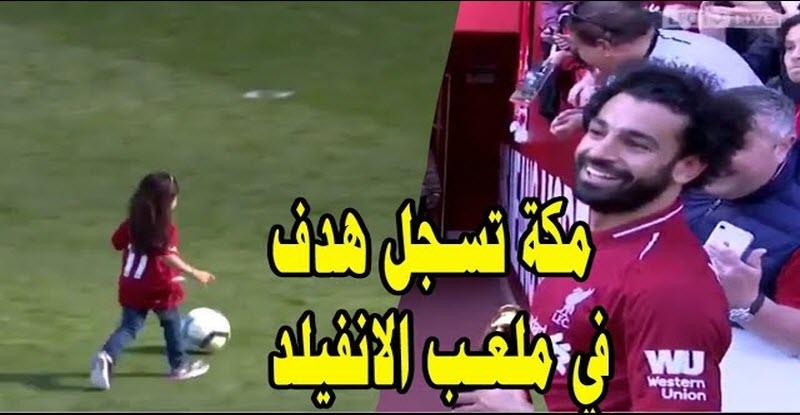 شاهد | هدف مكة محمد صلاح الذي اعتبره الفيفا «هدف الموسم»