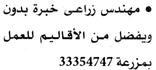 وظائف الصحف المصرية اليوم 25/5/2019 1