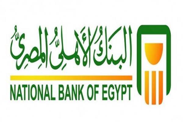 وظائف خالية في البنك الأهلي المصري لخريجي «تجارة-علوم-حقوق-هندسة».. تعرف على الشروط والتفاصيل