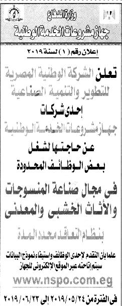 وظائف الصحف المصرية اليوم 25/5/2019 2