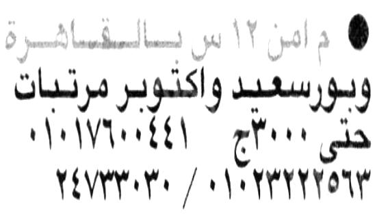 وظائف الصحف المصرية اليوم 25/5/2019 3