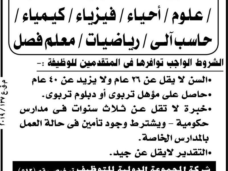 وظائف معلمين بالسعودية 2019