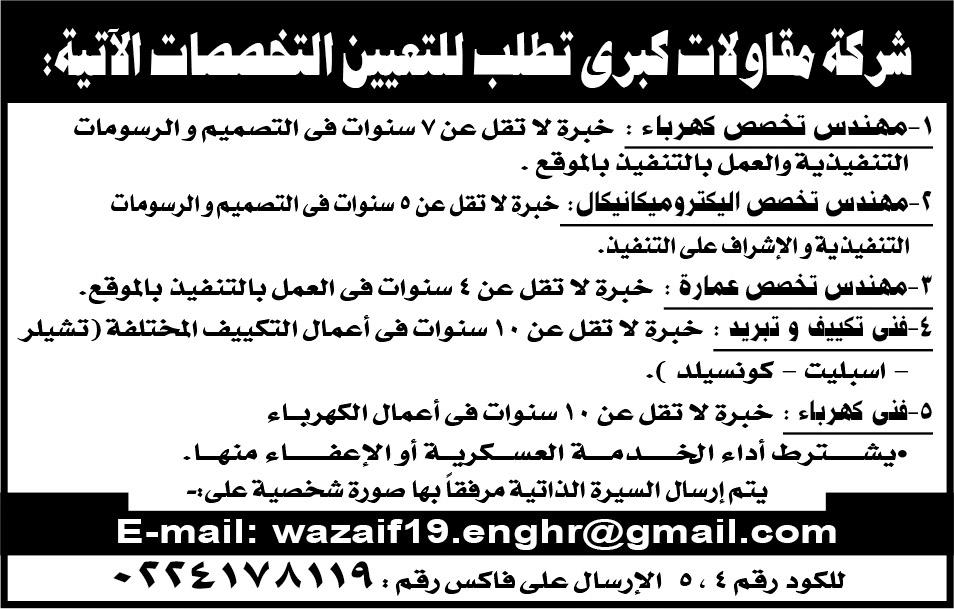 وظائف للمهندسين - وظائف جريدة الاهرام الجمعة