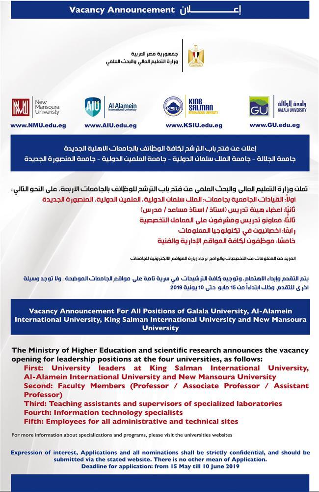وظائف وزارة التعليم العالي والبحث العلمي
