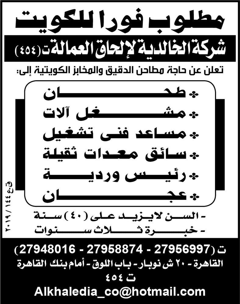 وظائف شركة المطاحن الكويتية