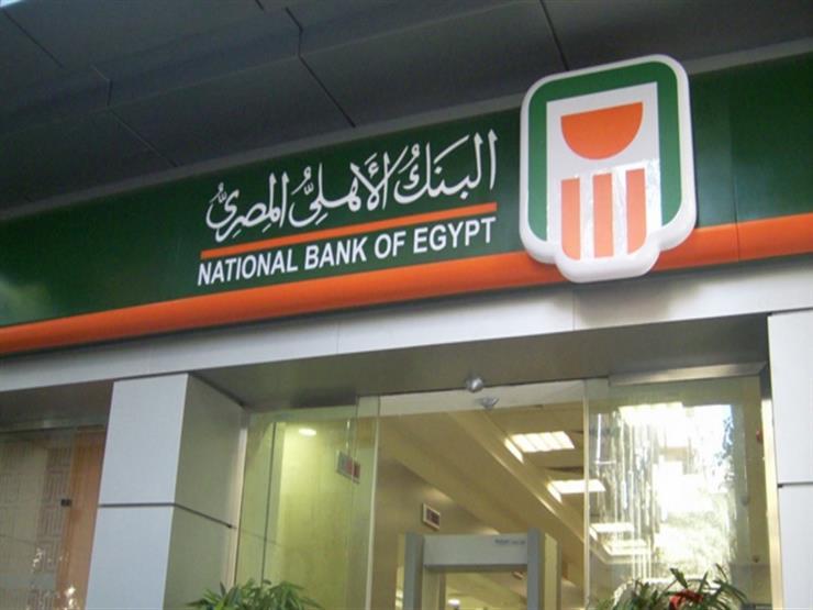البنك الأهلي المصري .. رفع مصاريف فتح حسابات التوفير بدءا من الشهر الجاري