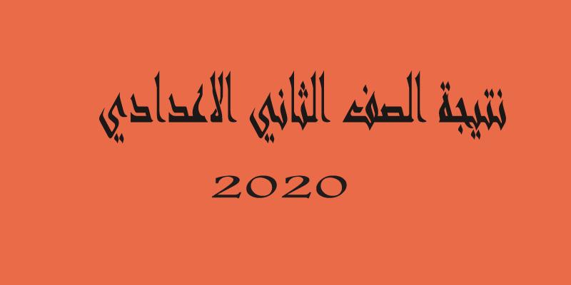 نتيجة الصف الثاني الإعدادي 2020 الترم الأول برقم الجلوس جميع المحافظات