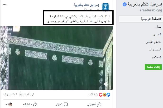 """""""بالفيديو والصور"""" تعليق غريب من إسرائيل بعد هطول أمطار غزيرة على الكعبة مصحوبة بعواصف رعدية 2"""