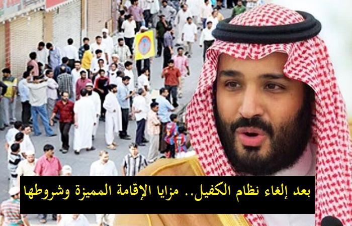 """""""رسمياً"""" إقرار الإقامة المميزة وإلغاء نظام الكفيل بالسعودية بعد موافقة الوزراء اليوم والشروط والتفاصيل"""