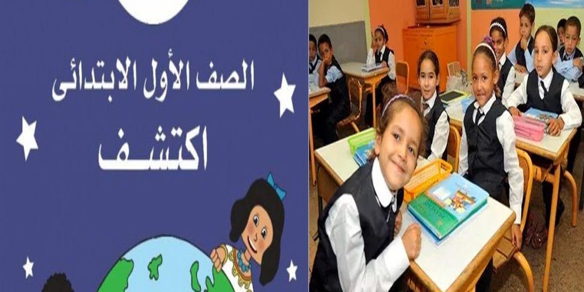 شروط التقديم للصف الأول الابتدائي 2021-2020| رابط التقديم إلكترونيا على موقع وزارة التربية والتعليم